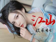 江山娱乐传媒
